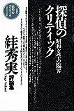 探偵のクリティック―昭和文学の臨界 すが秀実評論集