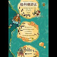读客经典文库:格列佛游记(如果你厌倦了千篇一律的生活,欢迎来到格列佛的世界!全新详细注解版!)