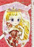 誕生日のおひろめドレス (王女さまのお手紙つき 5)