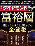 週刊ダイヤモンド 2020年2/8号 [雑誌]