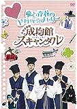 トキメキ☆成均館スキャンダル 愛と青春のドキドキ☆メモリー [DVD]