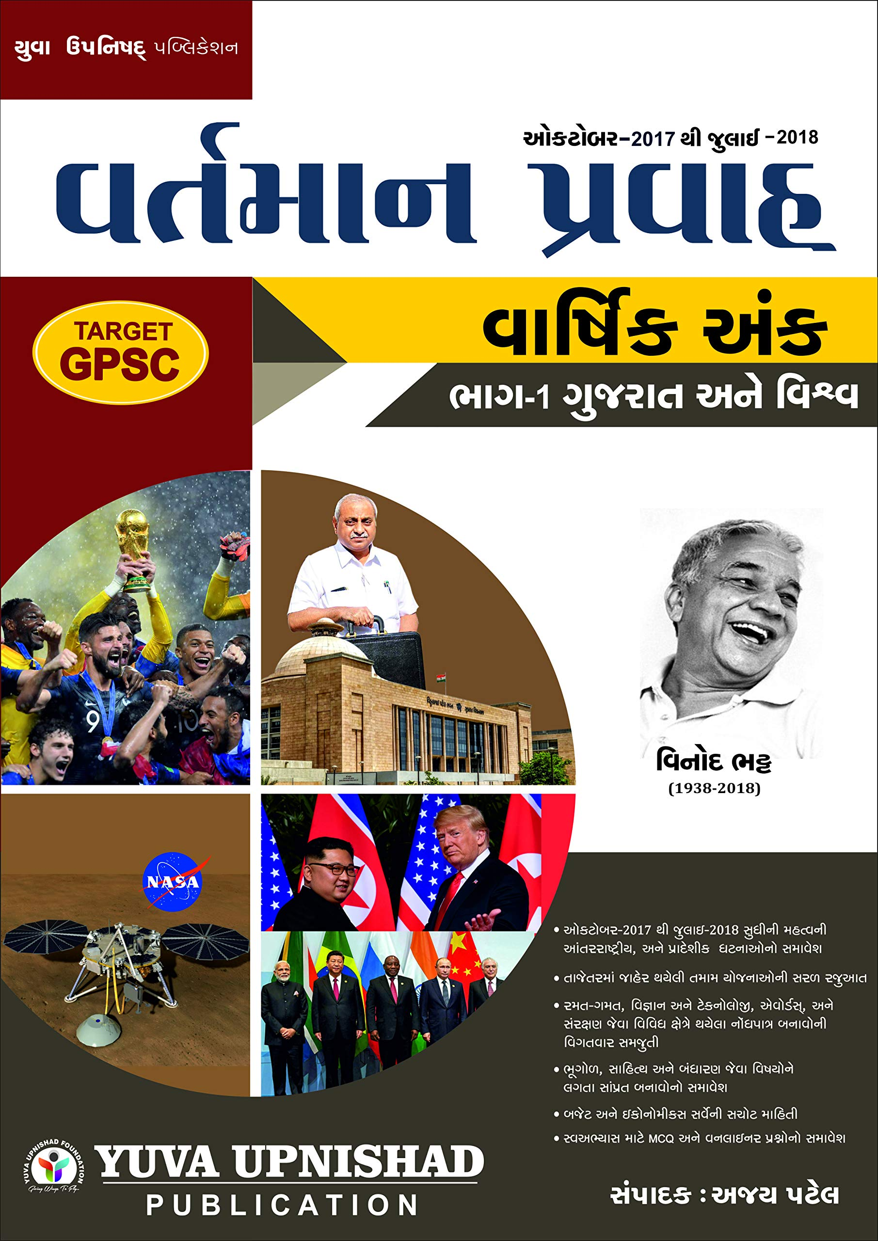 Buy Current Affairs(Yearly) Part 1 : Gujarat and World Book