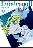 Landreaall: 32【イラスト特典付】 (ZERO-SUMコミックス)