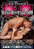 ヘンリー塚本 迫力のリアル映像 18人のいい女たちの接吻&48手 FAプロ [DVD]