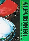 アルファ・ロメオ (2) (CAR GRAPHIC選集)