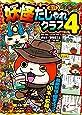 妖怪ウォッチ4コマだじゃれクラブ 4 (4) (コロタン文庫)