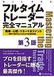 フルタイムトレーダー完全マニュアル【第3版】 戦略・心理・マネーマネジメント——相場で生計を立てるための全基礎知識 (ウィザードブックシリーズ)