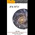 41巻 ポセイドン アマーリエ スピリチュアルメッセージ集