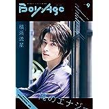 BoyAge-ボヤージュ- vol.9 (カドカワエンタメムック)