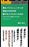 無名イラストレーターが、何故200万円を稼げるようになったのか: ゼロから200万円の売上を構築するための3つのステップ