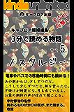 キャプロア超短編集 3分で読める物語 第5号 ノスタルジー