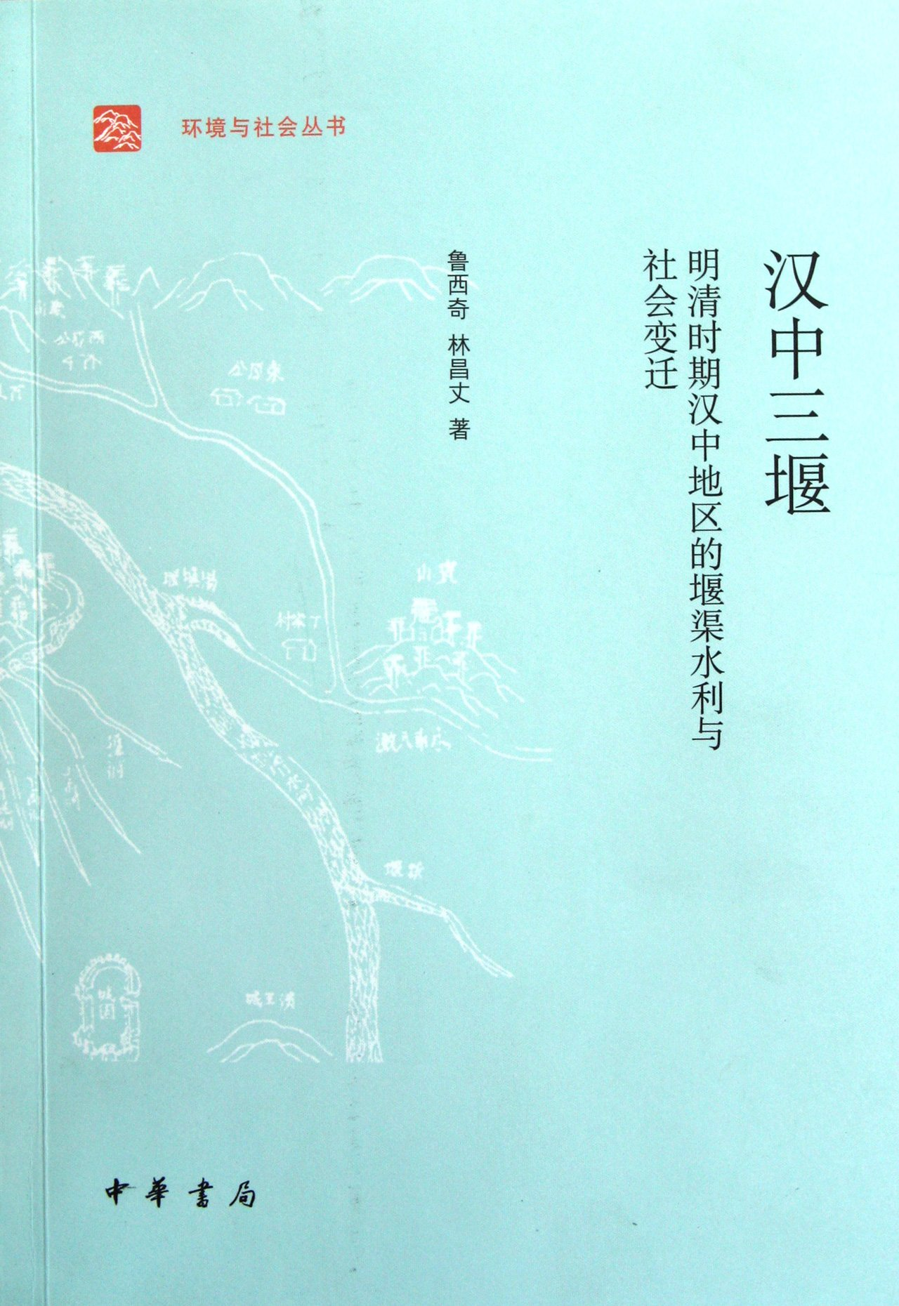 Download Hanzhong Sanyan: Water Conservancy in Weir and Social Change in Hanzhong Area during Ming and Qing Dynasties (Chinese Edition) ebook