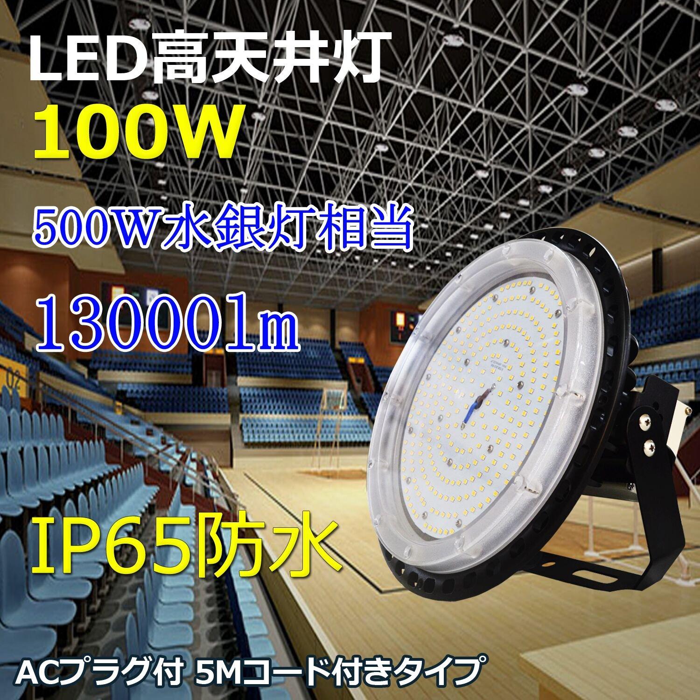 【2016モデル】 IP65防水 LED高天井灯 (500W水銀灯相当) 高天井用LED 100W 500W相当 LED 投光器 LED水銀灯  防塵 白色 4000k 水銀灯 水銀ランプ代替 倉庫 工場 看板 作業灯 天井照明 電源内蔵 AC100V/200V 高性能「 ノイズなし、電磁波障害なし、フリッカなし」 100W-HB-ACプラグ付 5M配線-LED 防雨型 作業灯 LEDライト B01N65JRH3 19980