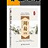 周易全鉴(第2版) (国学全鉴系列)