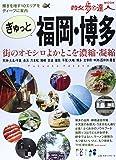 ぎゅっと福岡・博多―10エリアのオモシロよかとこ案内 (散歩の達人MOOK)