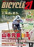 BICYCLE21 2018年 08月号