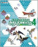 ドラゴンクエストX みちくさ冒険ガイドVol.4 (SE-MOOK)