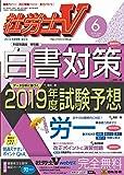 社労士V 2019年 06 月号 [雑誌]