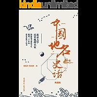 中国地名史话(典藏版)(北京大学历史地理名家 揭秘地名前世今生 )