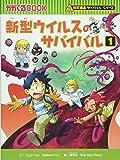 新型ウイルスのサバイバル 1 (かがくるBOOK―科学漫画サバイバルシリーズ)
