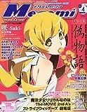 Megami MAGAZINE (メガミマガジン) 2012年 04月号 [雑誌]