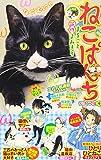 ねこぱんち 夕涼み猫号 (にゃんCOMI廉価版コミック)