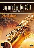 Japan's Best for 2014 高等学校編 [DVD]