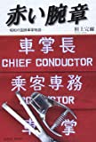 赤い腕章―昭和の国鉄車掌物語
