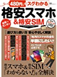 480円でスグわかる格安スマホ (100%ムックシリーズ)