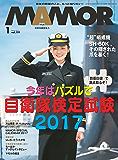 MAMOR(マモル) 2017 年 01 月号 [雑誌] (デジタル雑誌)
