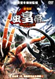 虫皇帝シリーズ 昆虫軍VS.毒蟲軍完全決着版 VOL.4 [DVD]