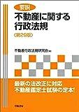 要説 不動産に関する行政法規