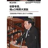 緊急出版! 枝野幸男、魂の3時間大演説 「安倍政権が不信任に足る7つの理由」