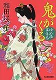 鬼が来る ゆめ姫事件帖5 (ハルキ文庫 わ 1-41 時代小説文庫)