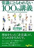 常識にとらわれない100の講義 (だいわ文庫)