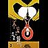不安の種+(3) (少年チャンピオン・コミックス)