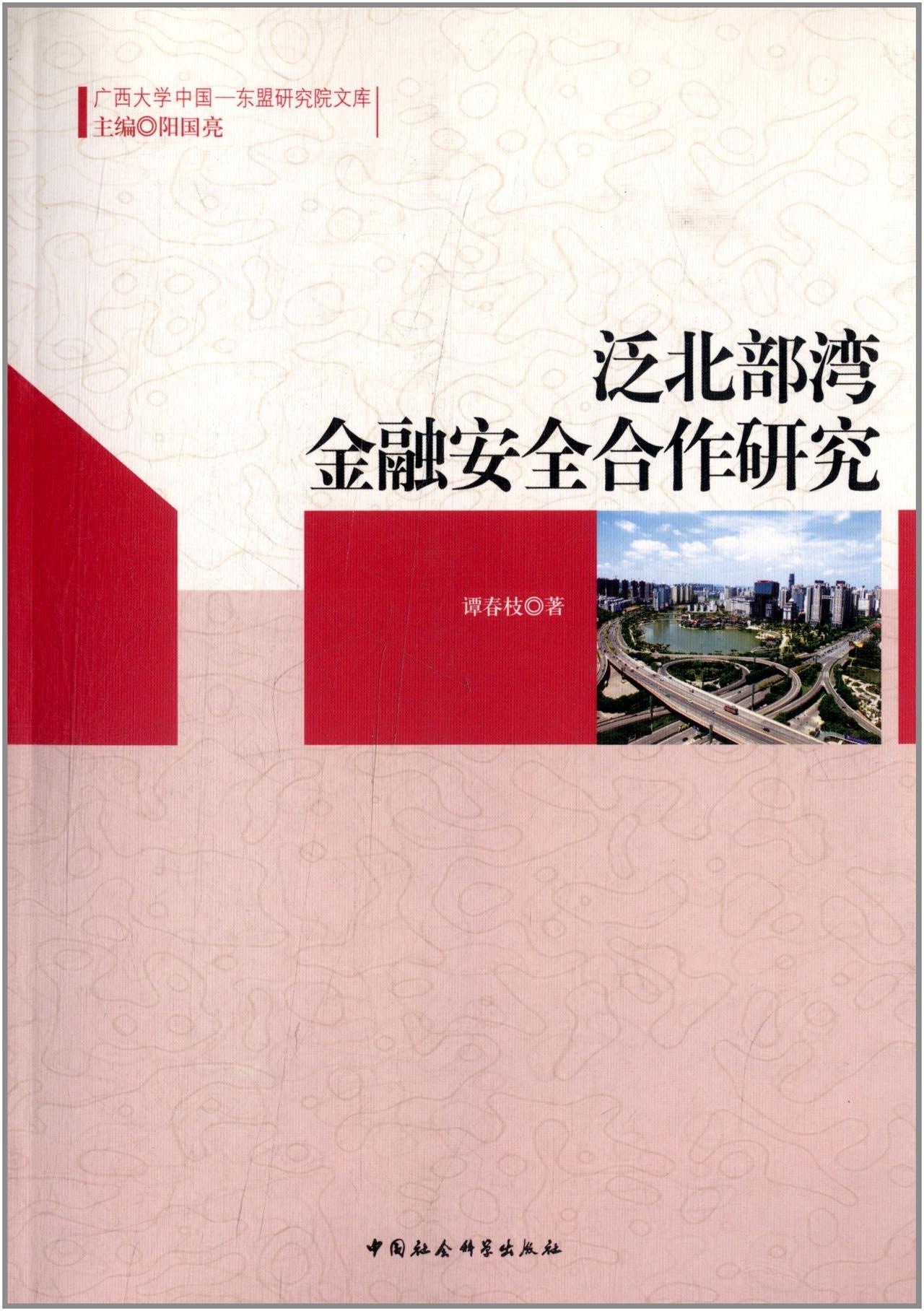 泛北部湾金融安全合作研究 pdf epub