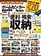 ホームセンター最強活用術 収納・掃除・洗濯etc・・・・・・安いのに超便利なホムセング (100%ムックシリーズ)