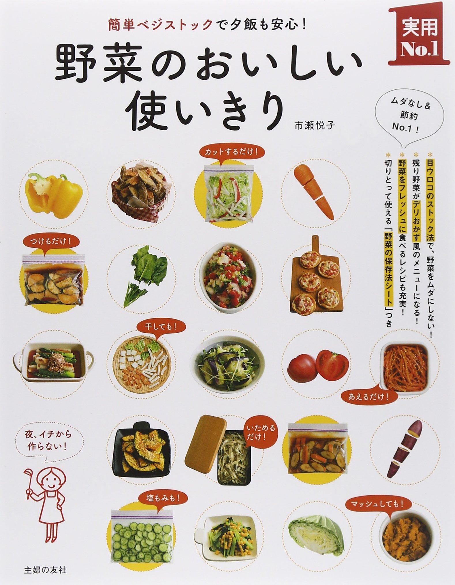 Download Yasai no oishii tsukaikiri : Kantan beji sutokku de yuhan mo anshin. PDF
