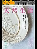 天然生活 2017年12月号 (2017-10-27) [雑誌]