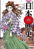 NEW日本の歴史11 大正デモクラシーと戦争への道
