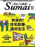 住まいの設計 2017 年 03・04 月号 [雑誌] (デジタル雑誌)