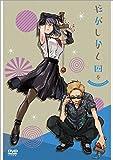 だがしかし 4 (DVD)