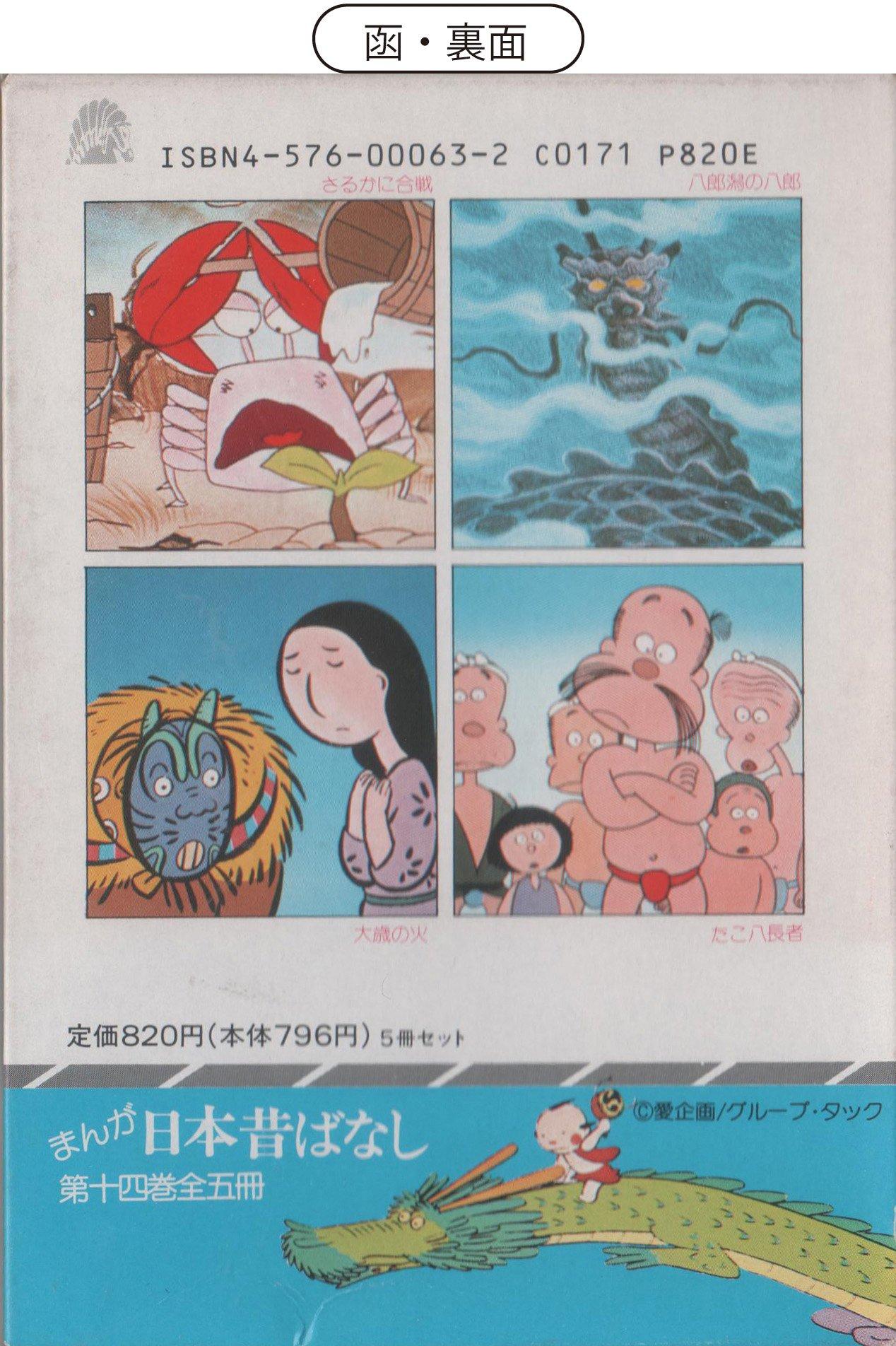 まんが日本昔ばなし 14―第14巻さ...