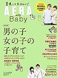 【AERA with Baby】男の子と女の子の子育て (AERAムック)