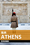 穷游锦囊:雅典