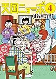 天国ニョーボ(4) (ビッグコミックス)