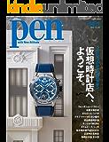 Pen (ペン) 「特集:こだわりの店主たちが待つ、 仮想時計店へ、 ようこそ。」〈2019年12/1号〉 [雑誌]