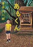 あもくん (単行本コミックス)