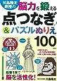 川島隆太教授の 脳力を鍛える点つなぎ&パズルぬりえ100